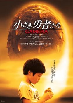 ga2006_poster