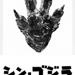 logo_shingodzilla