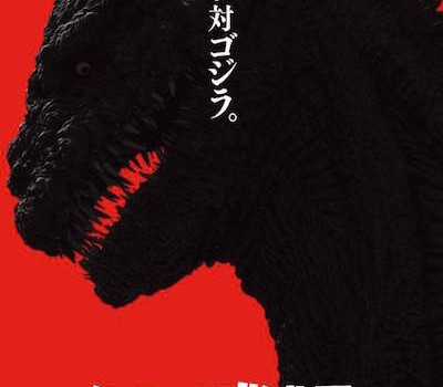 Shin_Godzilla_First_Look-blog